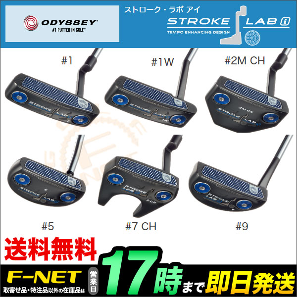 日本正規品 ODYSSEY オデッセイ パター OD STROKE LAB i ストローク・ラボ アイ