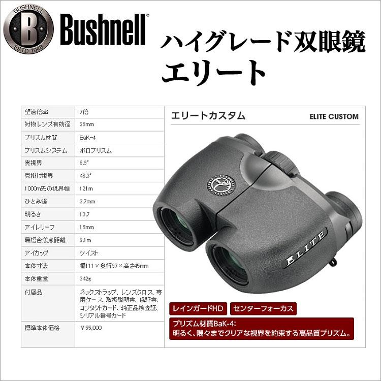 日本正規品 Bushnell ブッシュネル ハイグレード 双眼鏡 エリートカスタム
