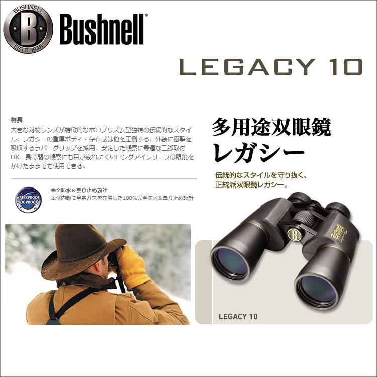 日本正規品 Bushnell ブッシュネル 多用途 双眼鏡 レガシー10