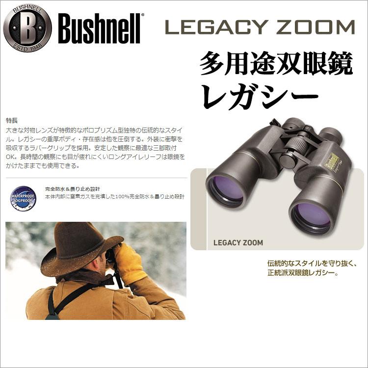 日本正規品 Bushnell ブッシュネル 多用途 双眼鏡 レガシーズーム