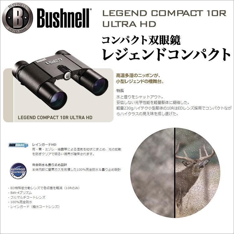 日本正規品 Bushnell ブッシュネル コンパクト 双眼鏡 レジェンドコンパクト10R ウルトラHD
