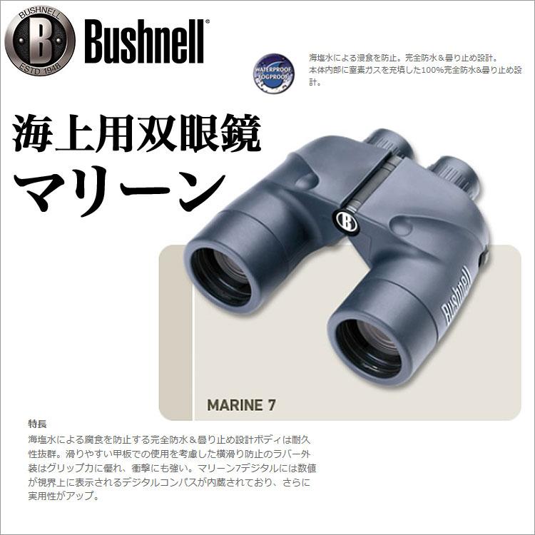 日本正規品 Bushnell ブッシュネル 海上用 双眼鏡 マリーン7
