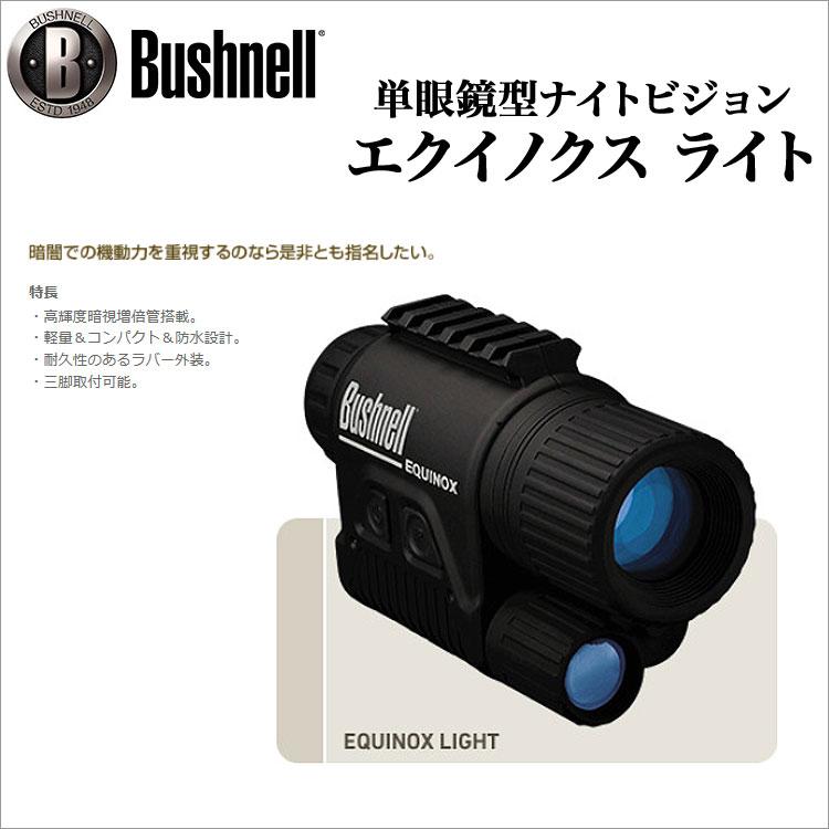 日本正規品 Bushnell ブッシュネル 単眼鏡型ナイトビジョン (暗視スコープ) エクイノクス ライト