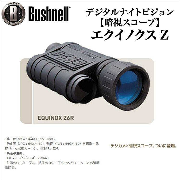 日本正規品 Bushnell ブッシュネル デジタルナイトビジョン (暗視スコープ) エクイノクスZ6R
