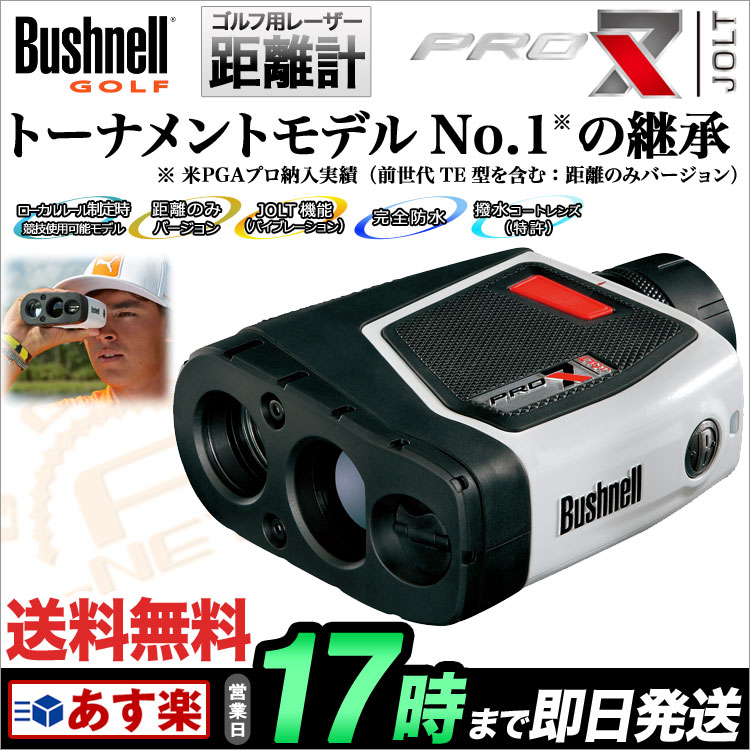 日本正規品ブッシュネルゴルフ Bushnellgolf ゴルフ用レーザー距離計 ピンシーカーTEプロX7ジョルト