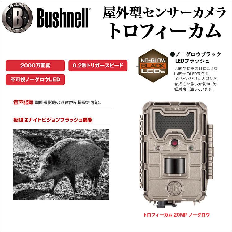 日本正規品 Bushnell ブッシュネル 屋外型センサーカメラ トロフィーカム 20MPノーグロウ