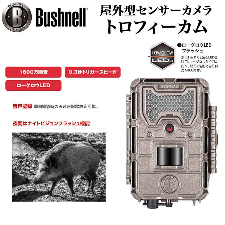 日本正規品 Bushnell ブッシュネル 屋外型センサーカメラ トロフィーカム HD3エッセンシャル