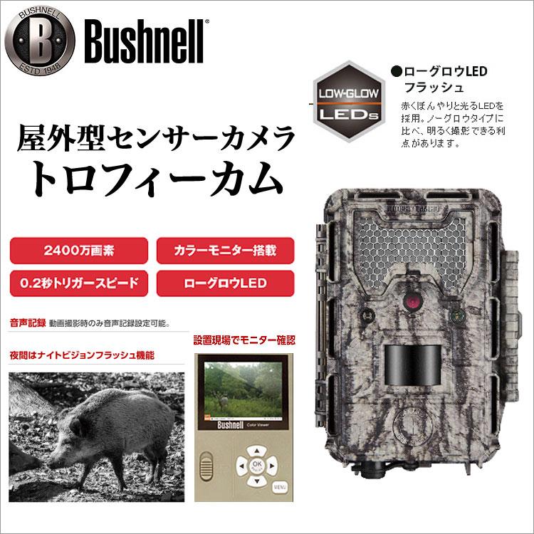 日本正規品 Bushnell ブッシュネル 屋外型センサーカメラ カラーモニター内臓 トロフィーカム XLT24MPローグロウ