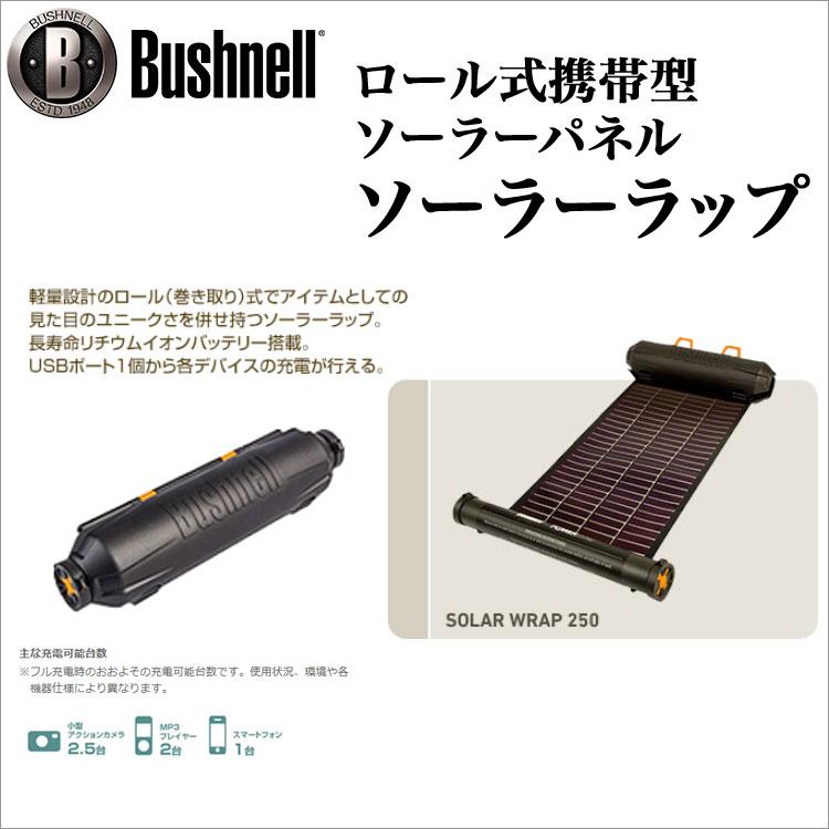 日本正規品 Bushnell ブッシュネル ロール式携帯型ソーラーパネル ソーラーラップ250