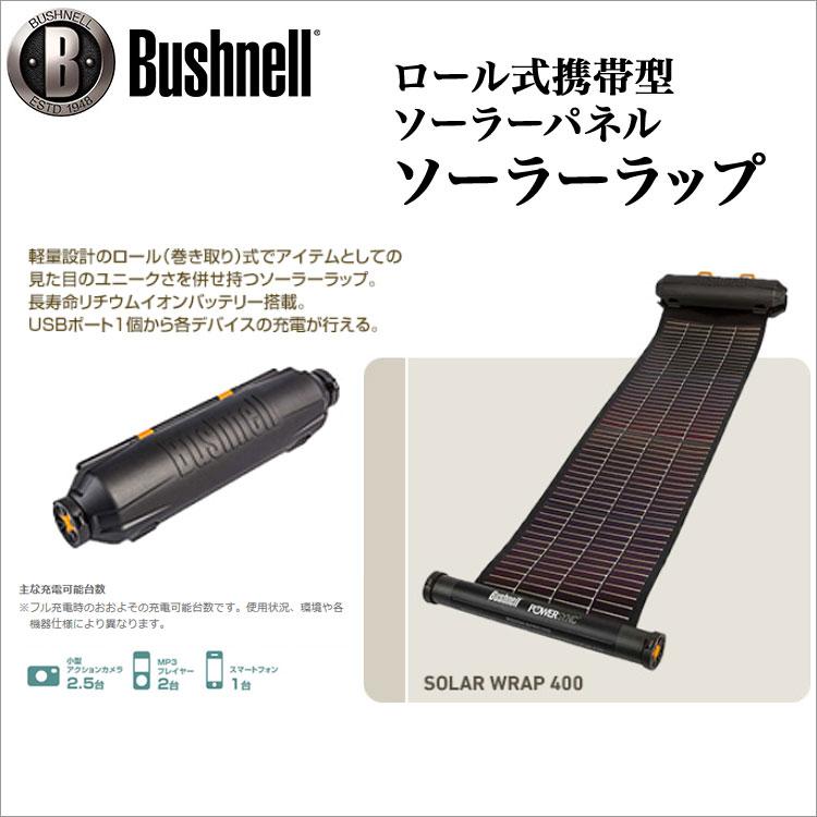日本正規品 Bushnell ブッシュネル ロール式携帯型ソーラーパネル ソーラーラップ400