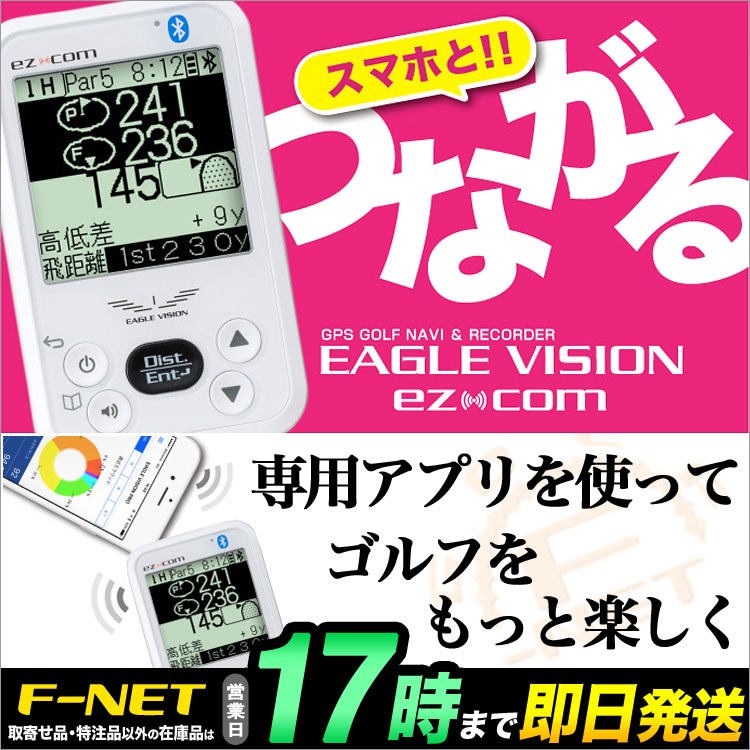 EAGLE VISION イーグルビジョン ez-Com EV-731 (ゴルフ用GPS距離測定器)【U10】