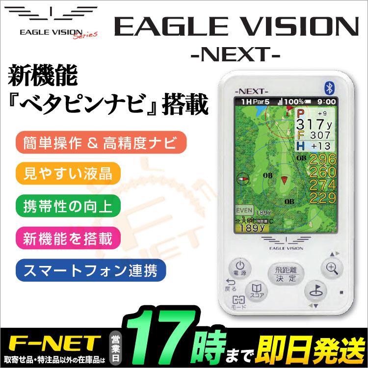 EAGLE VISION イーグルビジョン ネクスト NEXT EV-732 (ゴルフ用GPS距離測定器)【U10】