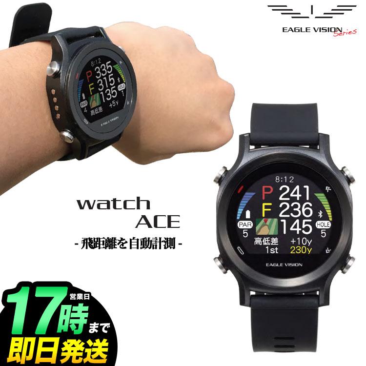 【動画あり】EAGLE VISION watch ACE イーグルビジョン ウォッチ エース EV-933 (腕時計型 ゴルフ用 GPS 距離測定器)【U10】