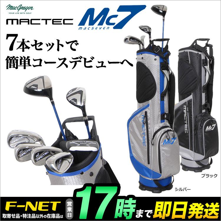 日本正規品 マグレガー ゴルフ MACTEC Mc7 スターターセットクラブ 7本セット DW/UT/7I/9I/W/S/P/キャディーバッグ