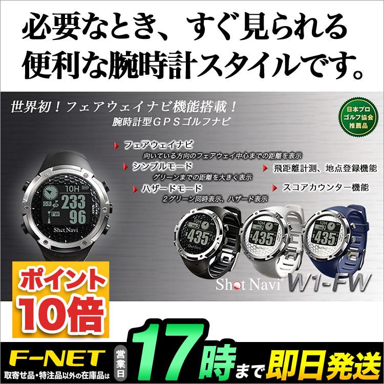 ショットナビ Shot Navi W1-FW(ゴルフ用GPS距離測定器)【U10】
