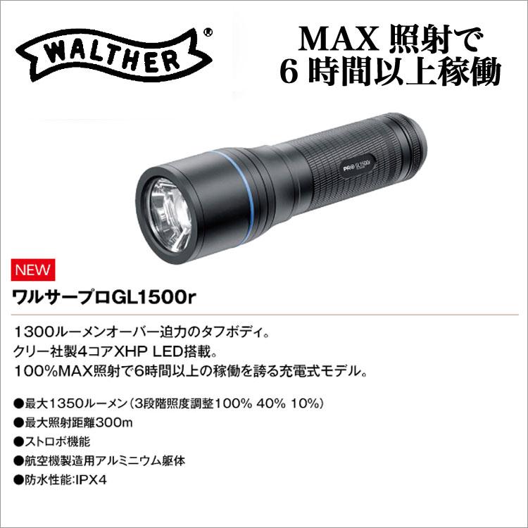 正式的 日本正規品 照明 Walther ワルサー フラッシュライト プロGL1500r 懐中電灯 照明 プロGL1500r LED 日本正規品 強力, ネイバーズスポーツ:36c6dec1 --- supercanaltv.zonalivresh.dominiotemporario.com