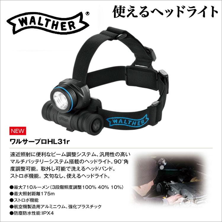日本正規品 Walther ワルサー フラッシュライト プロHL31r 懐中電灯 照明 LED 強力 ヘッドライト
