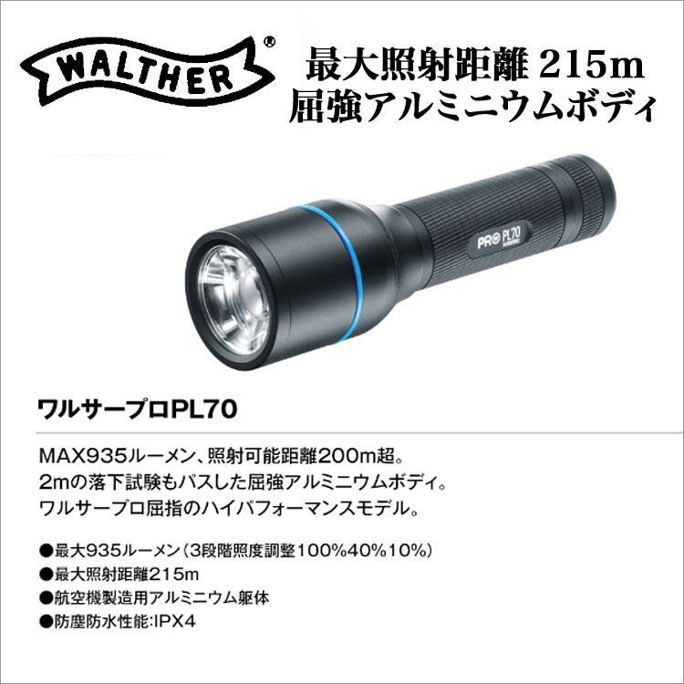 [定休日以外毎日出荷中] 日本正規品 Walther フラッシュライト LED ワルサー フラッシュライト プロPL70 Walther 懐中電灯 照明 LED 強力, 電動工具の英知:f95b0ddd --- business.personalco5.dominiotemporario.com