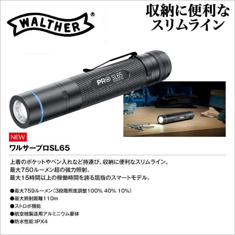 日本正規品 Walther ワルサー フラッシュライト プロSL65 懐中電灯 照明 LED 強力