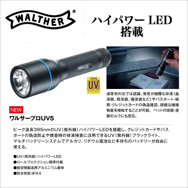 日本正規品 Walther ワルサー フラッシュライト プロUV5 懐中電灯 照明 LED 強力 ブラックライト UVライト