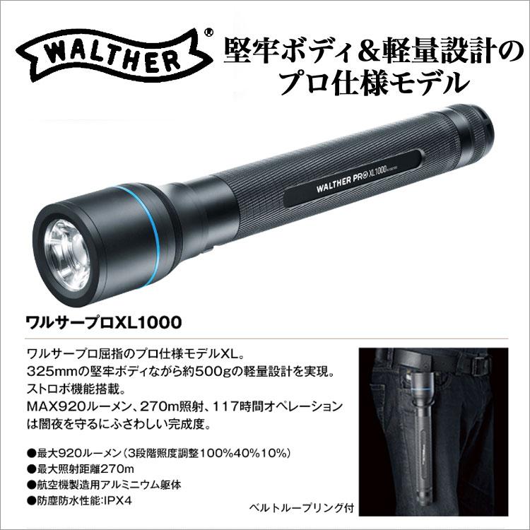 日本正規品 Walther ワルサー フラッシュライト プロXL1000 懐中電灯 照明 LED 強力