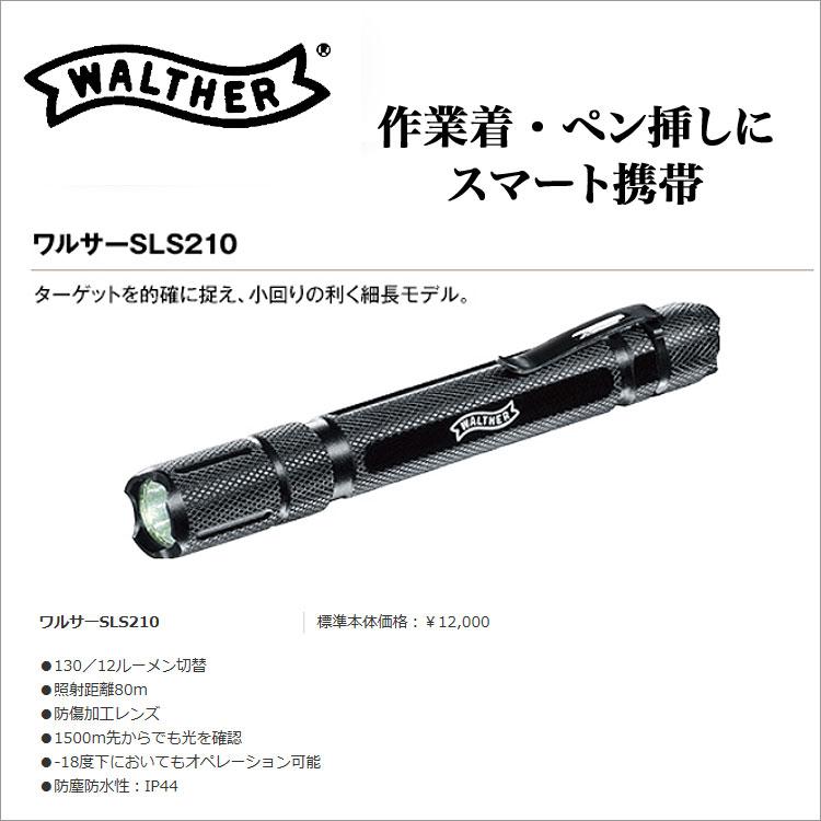日本正規品 Walther ワルサー フラッシュライト SLS210 懐中電灯 照明 LED 強力 小型 スモール コンパクト スリム