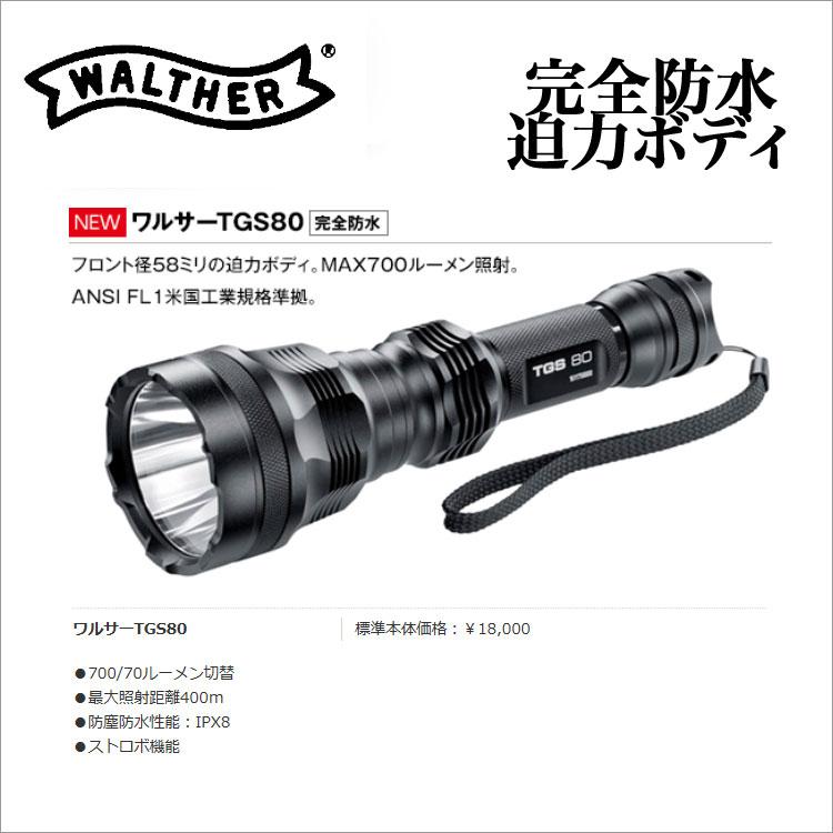 日本正規品 Walther ワルサー フラッシュライト TGS80 懐中電灯 照明 LED 強力 完全防水 防犯 警備
