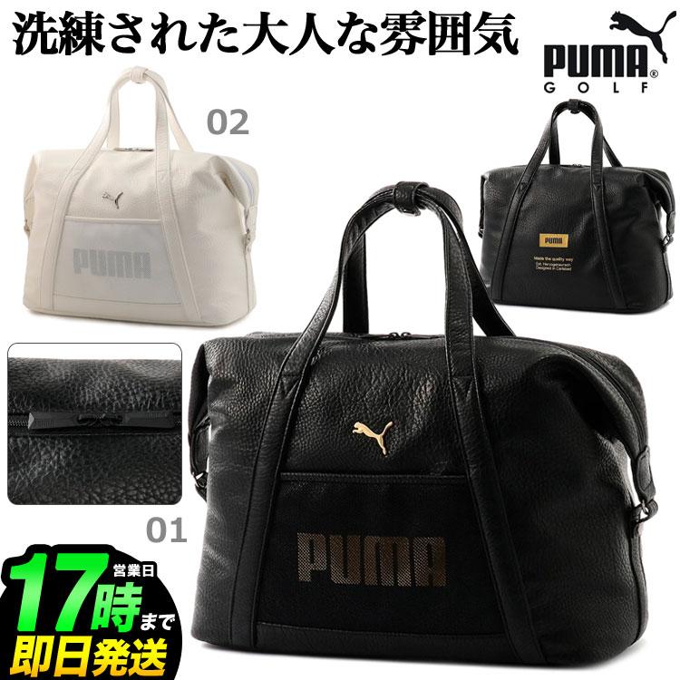 【日本正規品】2020年モデル PUMA GOLF プーマ ゴルフ 867786 BB ケージ ボストンバッグ 【U10】