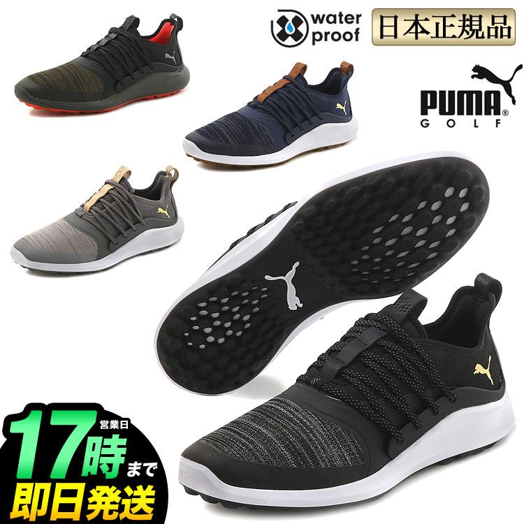 【日本正規品】2019年 PUMA GOLF プーマ ゴルフシューズ 192224 IGNITE イグナイト NXT ソーレース 靴ひもタイプ (メンズ) 【U10】