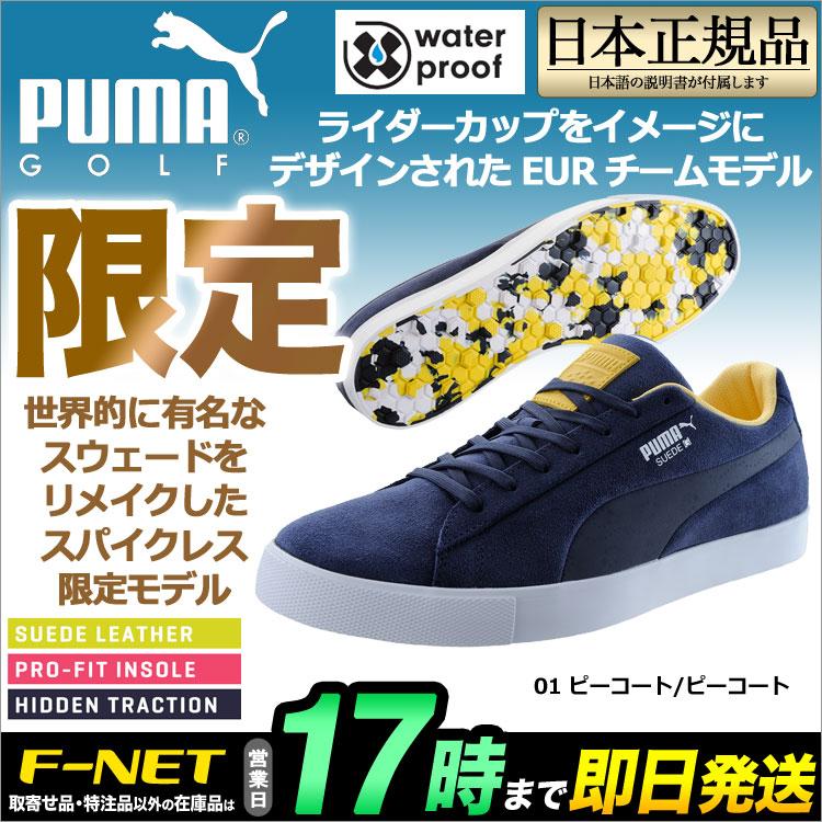 【限定モデル】日本正規品 2018年 PUMA GOLF プーマ ゴルフシューズ 191268 スエード G チームEUR (メンズ) 【U10】