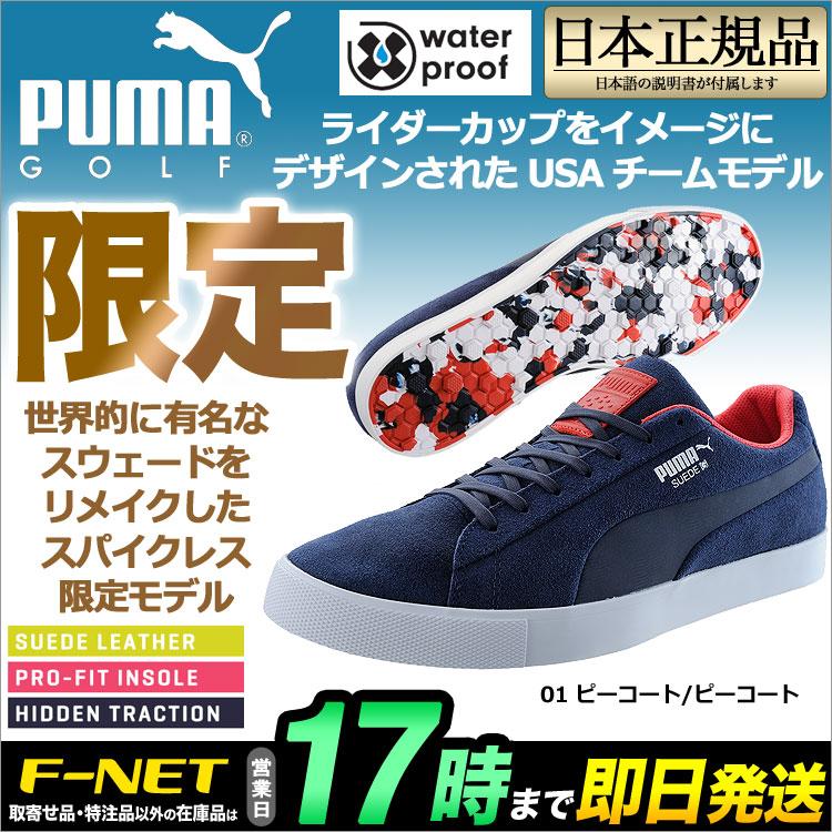 【限定モデル】日本正規品 PUMA GOLF プーマ ゴルフシューズ 191208 スエード G チームUSA (メンズ) 【U10】