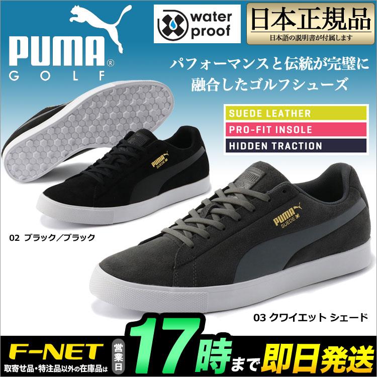 日本正規品 2018年 PUMA GOLF プーマ ゴルフシューズ 191205 スエード G (メンズ) 【U10】