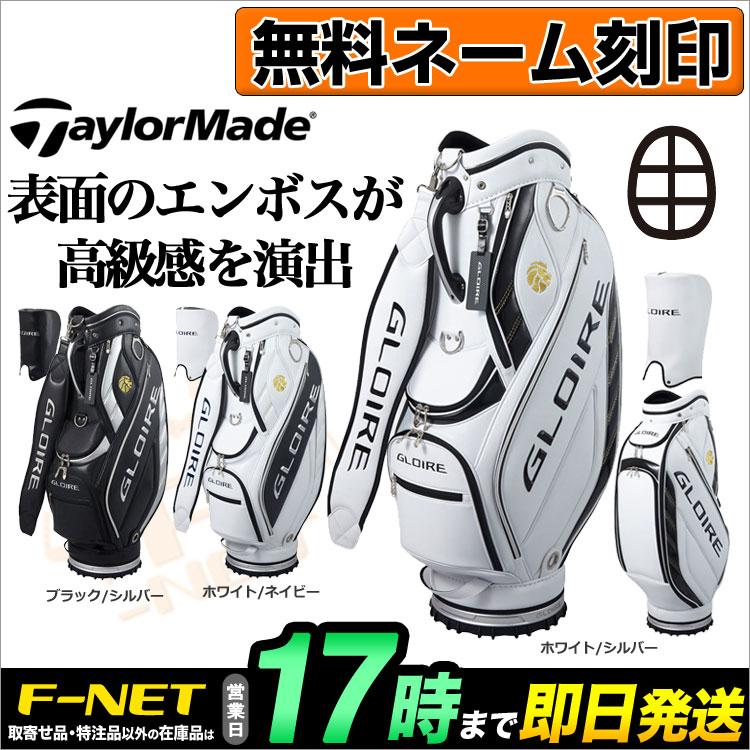 2018年モデル テーラーメイド ゴルフ TaylorMade KL994 GL18 G-MID GLOIRE グローレ キャディバッグ キャディーバッグ