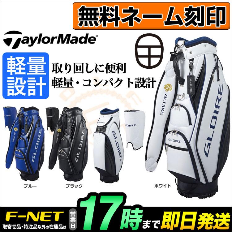 テーラーメイド ゴルフ TaylorMade KX649 GL18 G-LITE GLOIRE グローレ キャディバッグ キャディーバッグ