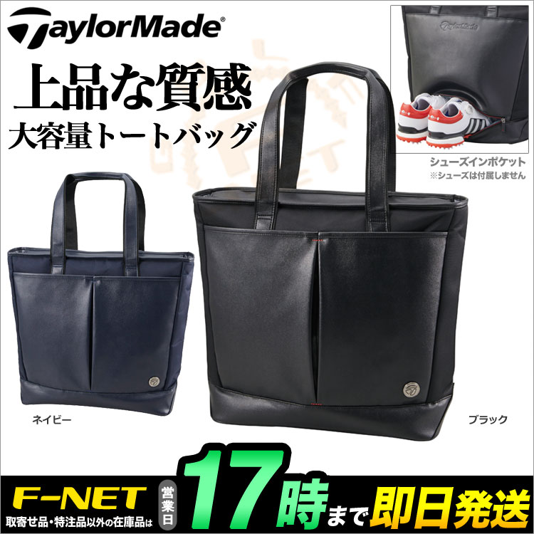 2018年モデル テーラーメイド ゴルフ TaylorMade KX646 TM18 L-8 トートバッグ