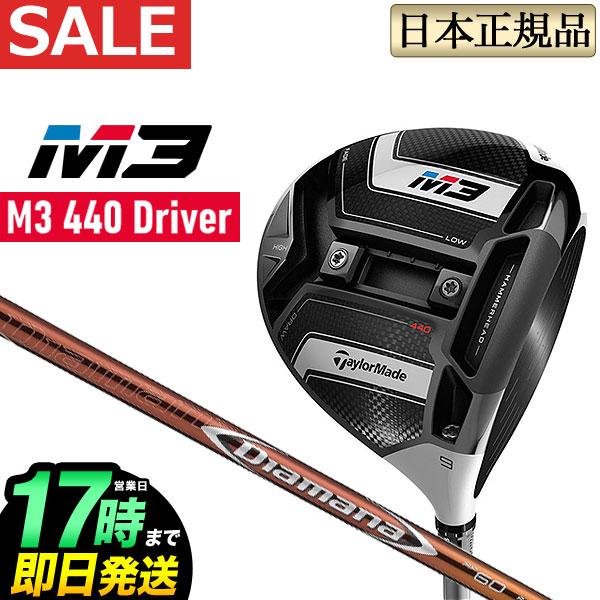 日本正規品 2018年モデル Taylormade テーラーメイド ゴルフ M3ドライバー M3 440 Driver Diamana RF60 ディアマナ 【ゴルフクラブ】