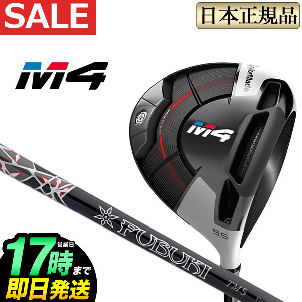 日本正規品 Taylormade テーラーメイド ゴルフ M4ドライバー M4 Driver FUBUKI TM5 フブキ 【ゴルフクラブ】