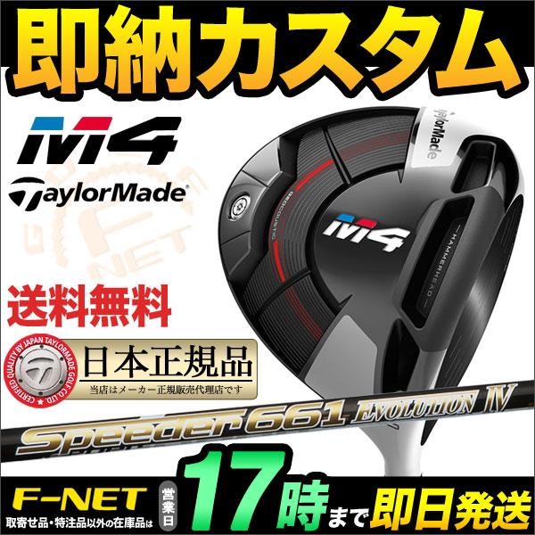 日本正規品 【特注モデルが即納】【メーカー正規品】テーラーメイド ゴルフ M4ドライバー Speeder 569 / 757 EVOLUTION IV スピーダーエボリューション4 【ゴルフクラブ】