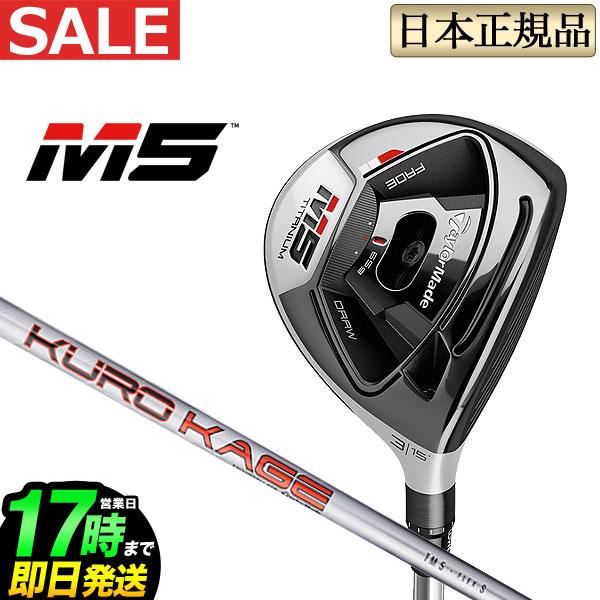 2019年モデル Taylormade テーラーメイド ゴルフ M5 フェアウェイウッド KUROKAGE クロカゲ TM5