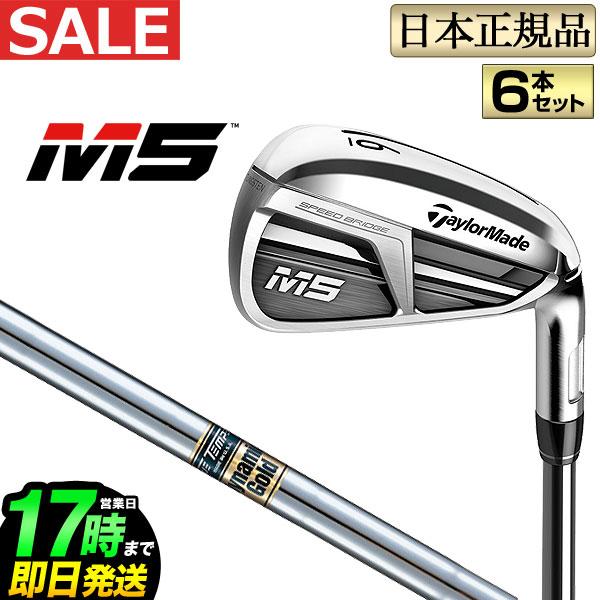 2019年モデル Taylormade テーラーメイド ゴルフ M5 アイアンセット(6本セット/#5~PW) DynamicGold ダイナミックゴールド スチールシャフト 【U15】