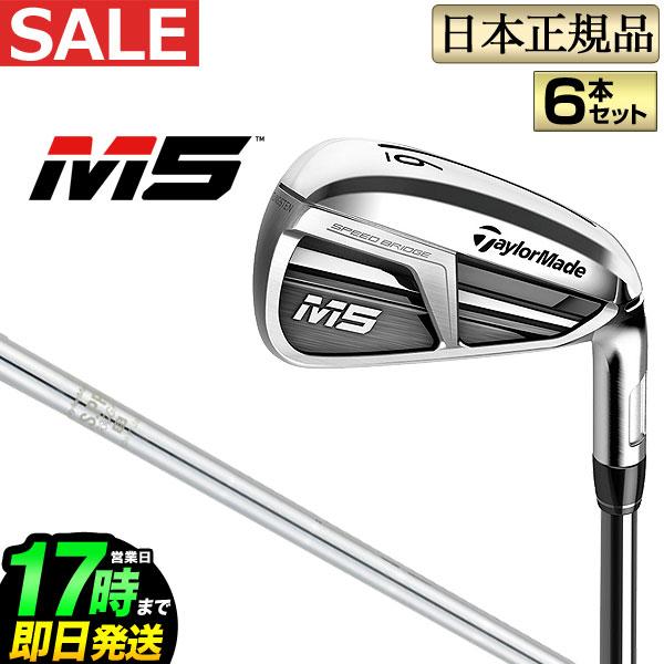 2019年モデル Taylormade テーラーメイド ゴルフ M5 アイアンセット(6本セット/#5~PW) N.S.PRO NSプロ 930GH スチールシャフト 【U15】