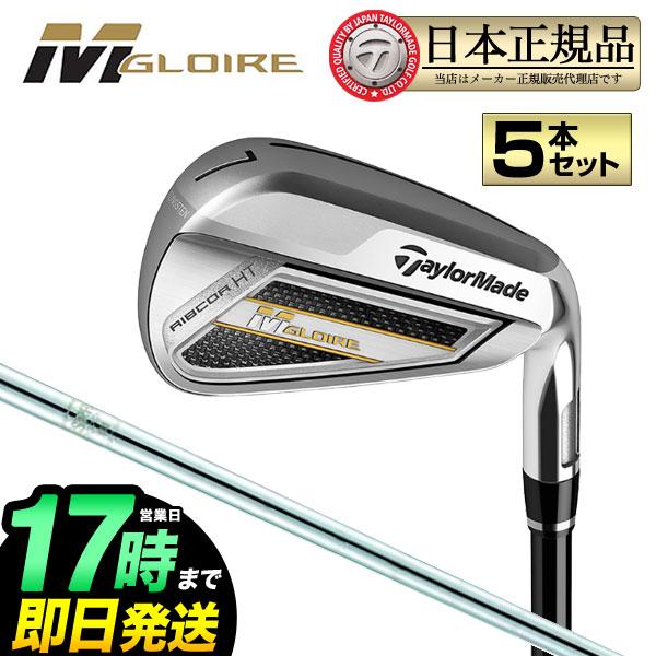 Taylormade テーラーメイド ゴルフ M GLOIRE IRONS エム グローレ アイアンセット 5本セット(#6~PW) N.S.PRO NSプロ 820GH スチールシャフト 【ゴルフクラブ】
