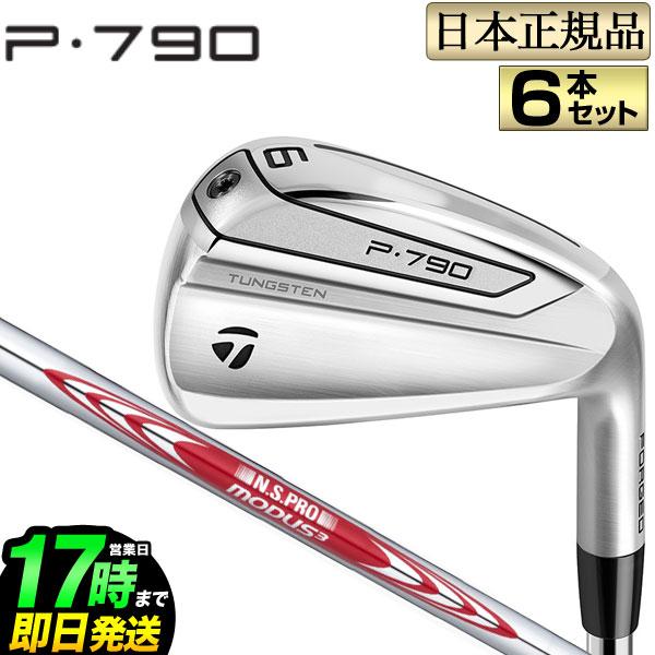 【売り切り御免!】 Taylormade テーラーメイド ゴルフ New P790 アイアン セット 6本セット(#5~PW) N.S.PRO MODUS3 105 NSプロ モーダス3, フクママチ 64a297a2