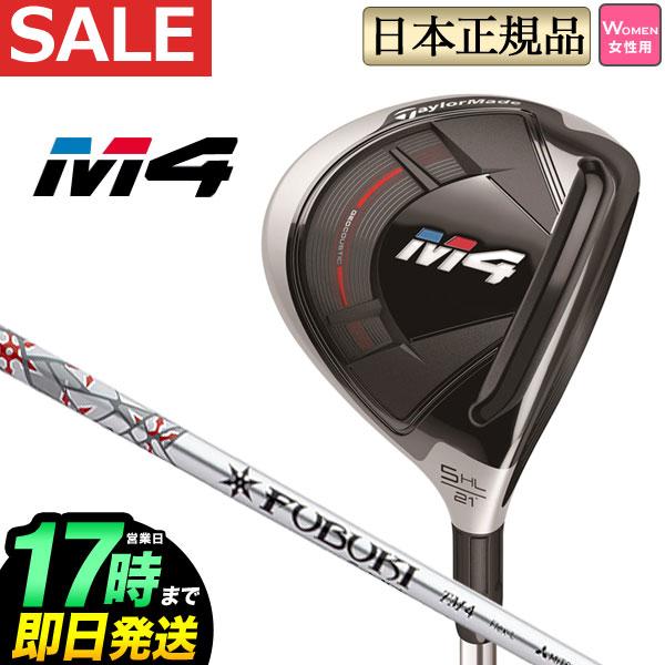 日本正規品 2018年モデル Taylormade テーラーメイド ゴルフ M4フェアウェイウッド M4 Women's Fairway FUBUKI TM4 フブキ (レディース) 【ゴルフクラブ】