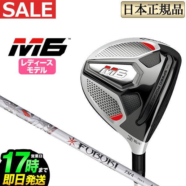 2019年モデル Taylormade テーラーメイド ゴルフ M6 フェアウェイウッド (レディース) FUBUKI フブキ TM4 2019 【U15】