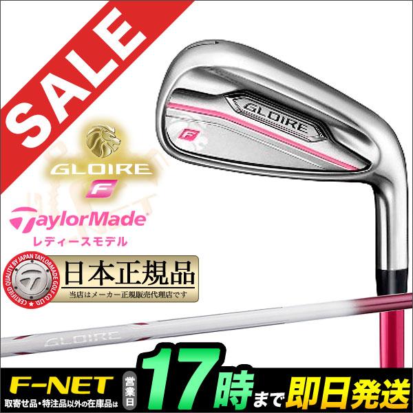日本正規品 Taylormade テーラーメイド 2017 GLOIRE F2 アイアン単品 ウィメンズ GL6600W(カーボンシャフト) (レディース)