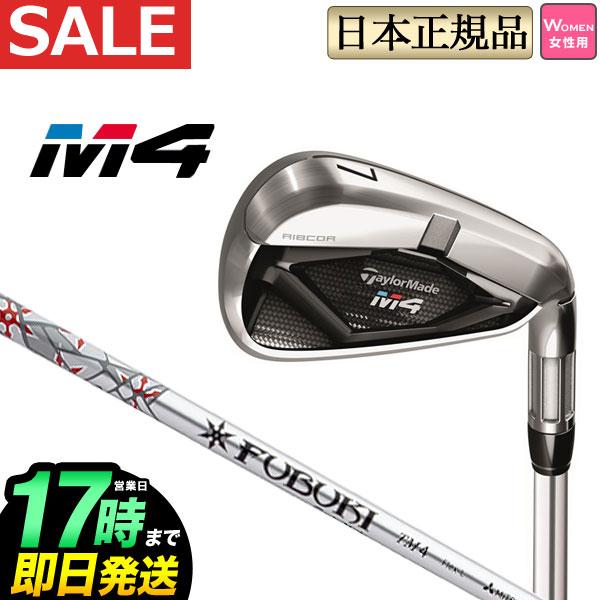 日本正規品 2018年モデル Taylormade テーラーメイド ゴルフ M4アイアン M4 Women's Irons アイアン単品 FUBUKI TM4 フブキ (レディース) 【ゴルフクラブ】