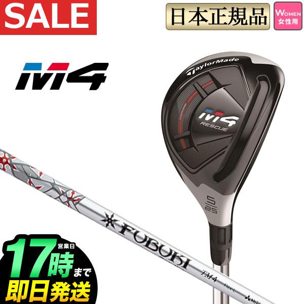 日本正規品 Taylormade テーラーメイド ゴルフ M4レスキュー ユーティリティー M4 Women's Rescue FUBUKI TM4 フブキ (レディース) 【ゴルフクラブ】