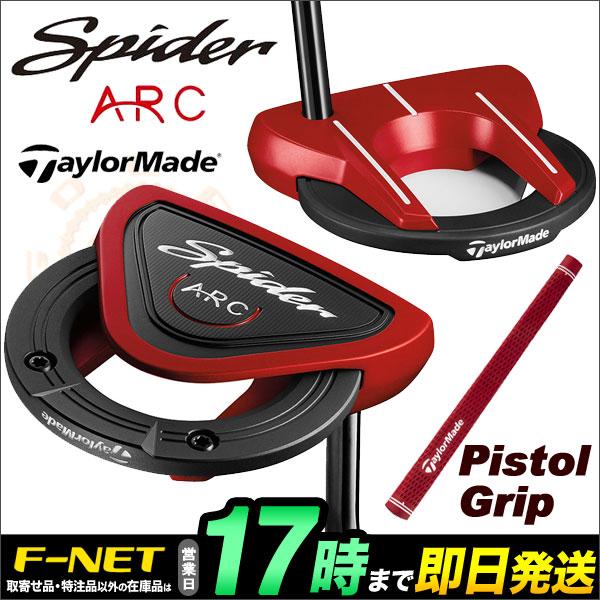 日本正規品 Taylormade テーラーメイド ゴルフ スパイダー アークパター ラムキングリップ Spider ARC Lamkin Crossbone Pistol Grip