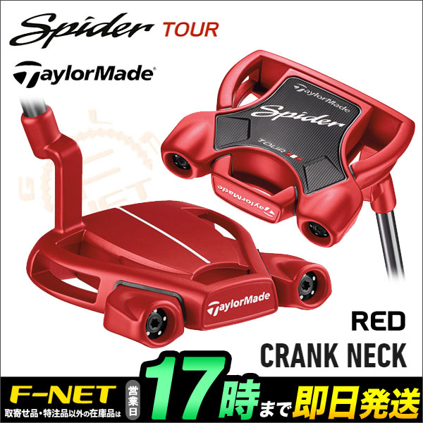 日本正規品 Taylormade テーラーメイド ゴルフ スパイダー ツアー レッド パター クランクネック Spider TOUR RED CRANK NECK